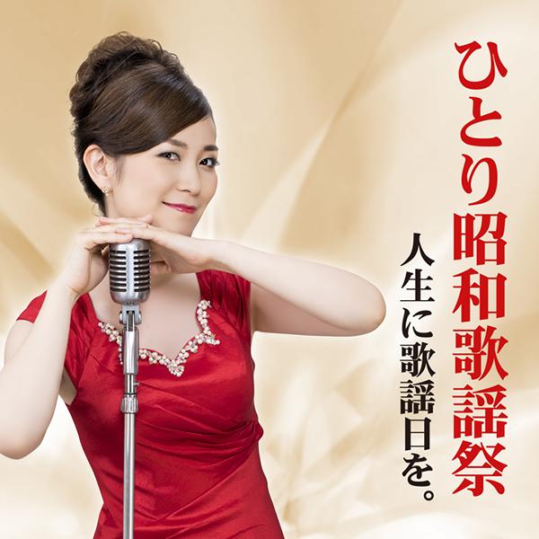 ひとり昭和歌謡祭